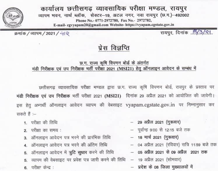 CG Mandi Nirikshak Recruitment 2021