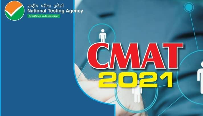 CMAT Admit Card 2021
