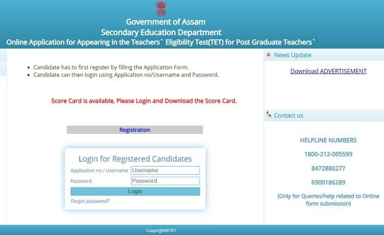 Assam HS TET Result 2021