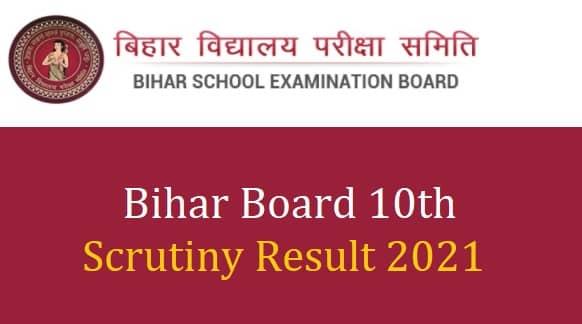 Bihar Board 10th Scrutiny Result 2021