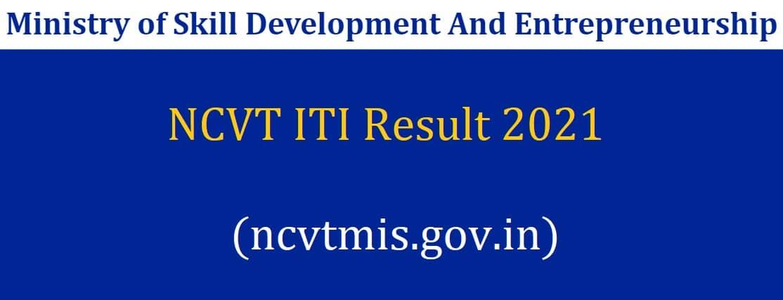 ncvtmis.gov.in ITI Result 2021