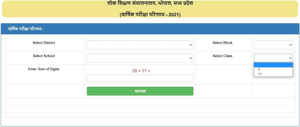 vimarsh.mp.gov.in MP Board 9th 11th Class Result 2021