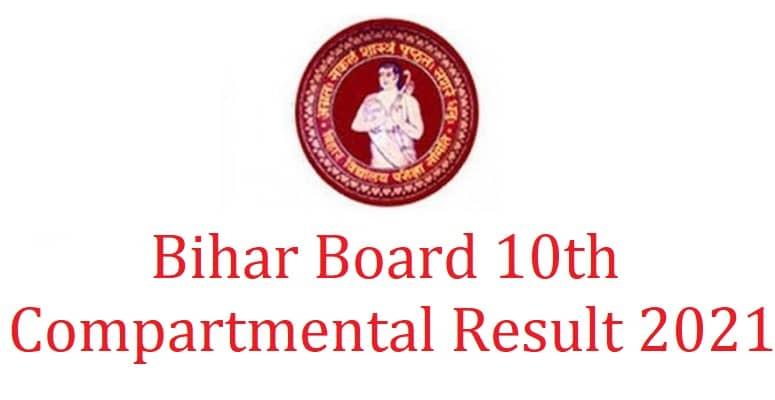 Bihar Board 10th Compartmental Result 2021