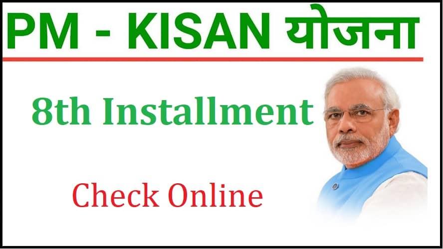 PM Kisan 8th Installment 2021