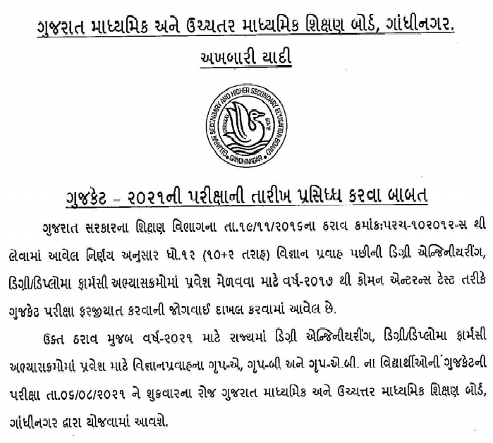 GUJCET Exam Date 2021