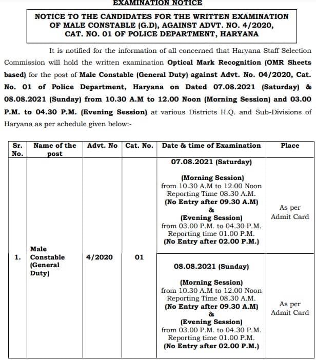 Haryana Police Constable Exam Date 2021