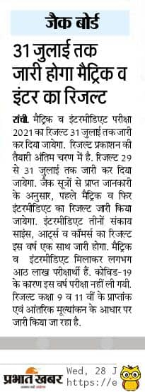 JAC 10th Result 2021 JAC 12th Result 31 July Latest News