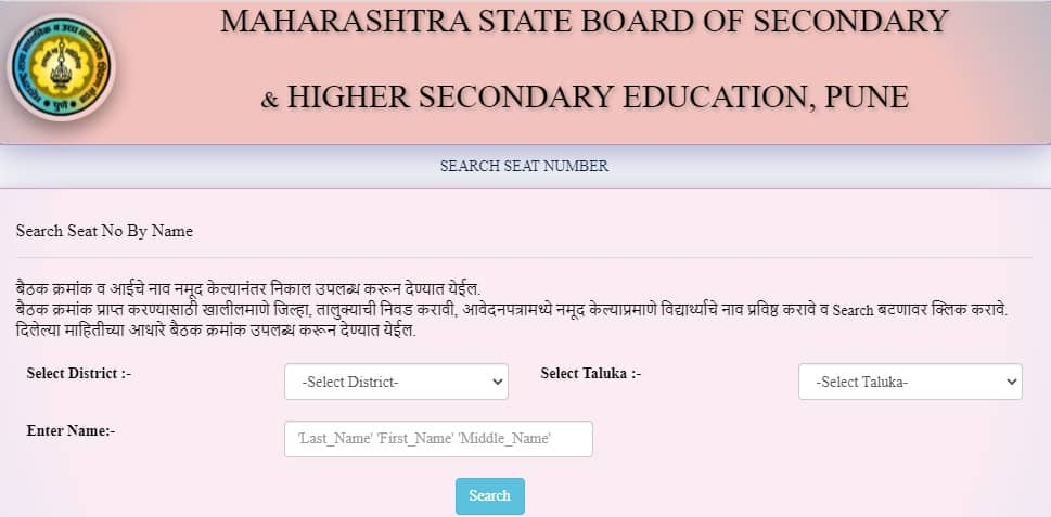 Maharashtra HSC Seat Number mh-hsc.ac.in