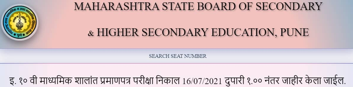 Maharashtra SSC Result 2021 Date and Time