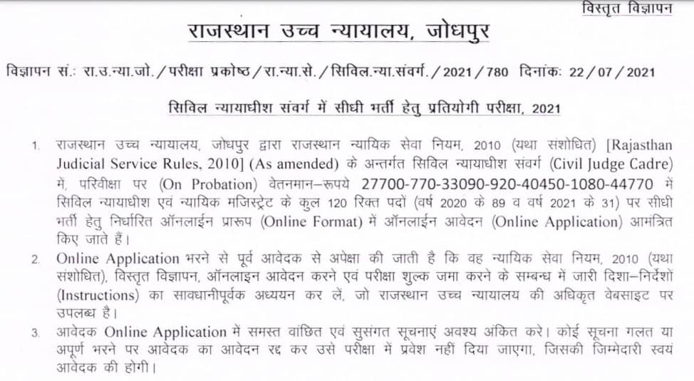 Rajasthan Civil Judge Notification