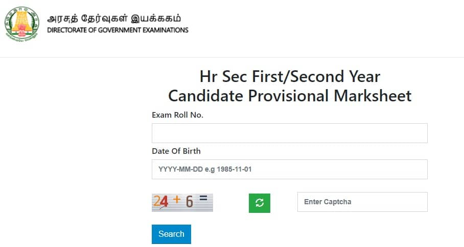 TN 12th Marksheet Download