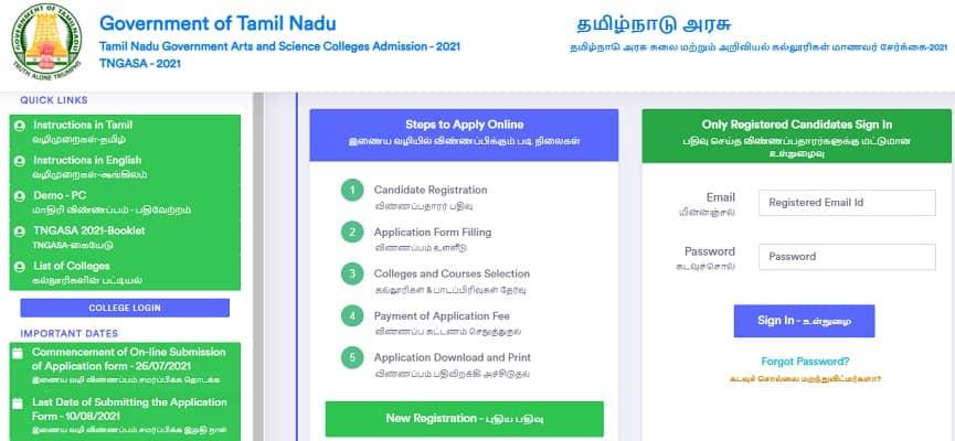 TNGASA Application Form 2021