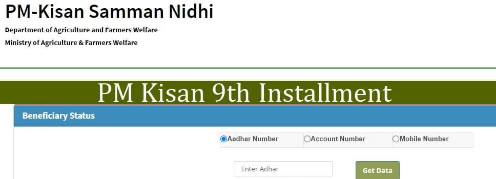 PM Kisan Samman Nidhi Yojana 9th Installment 2021 Today