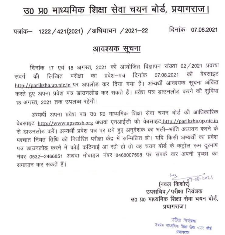 www.pariksha.up.nic.in PGT 2021 Admit Card Notice