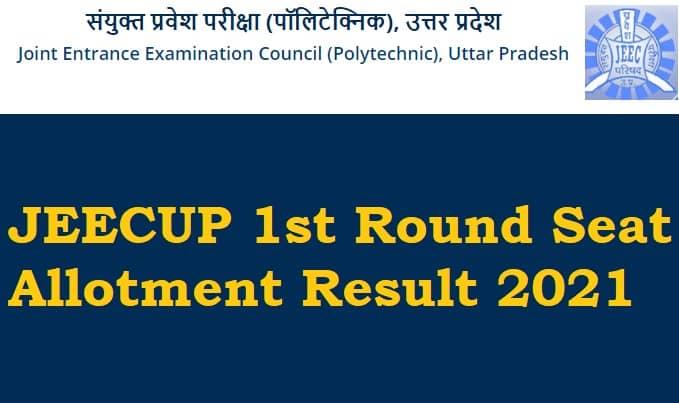 JEECUP 1st Round Seat Allotment Result 2021