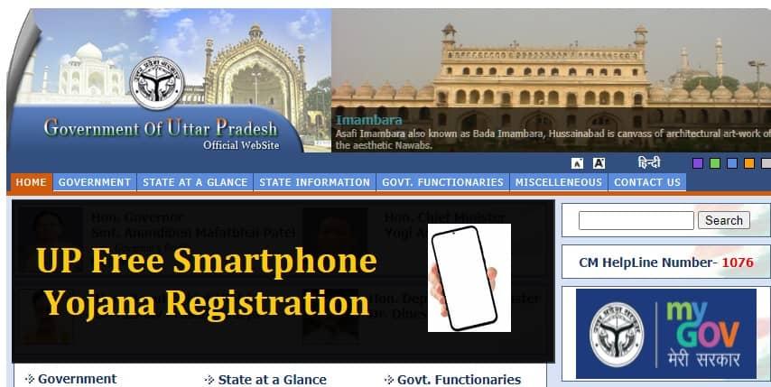 UP Free Smartphone Yojana Registration Form