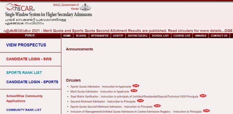 hscap.kerala.gov.in Plus One Second Allotment 2021